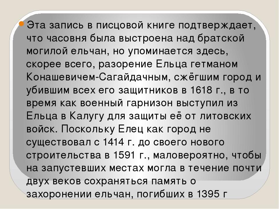 Эта запись в писцовой книге подтверждает, что часовня была выстроена над бра...