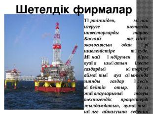 Төртіншіден, мұнай игеруге шетелдік инвесторларды тарту Каспий теңізінің экол