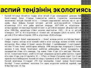 кологиясы Каспий теңізінде мұнай-газ өндіру және мұнай өңдеу кешендерінің дам