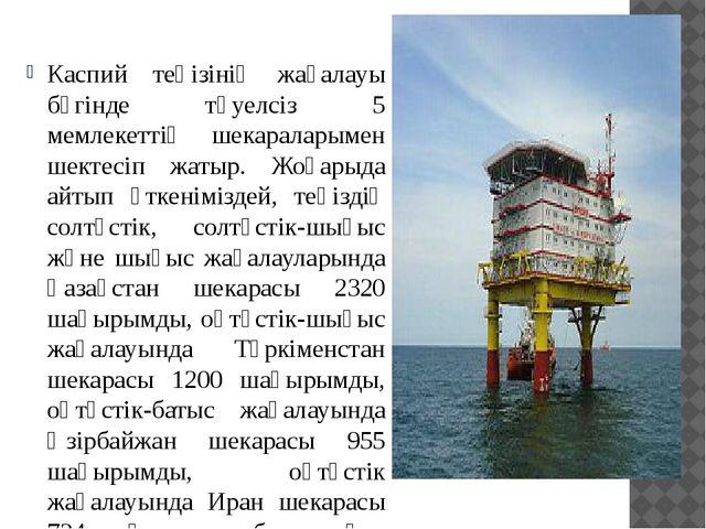 Каспий теңізінің жағалауы бүгінде тәуелсіз 5 мемлекеттің шекараларымен шекте...