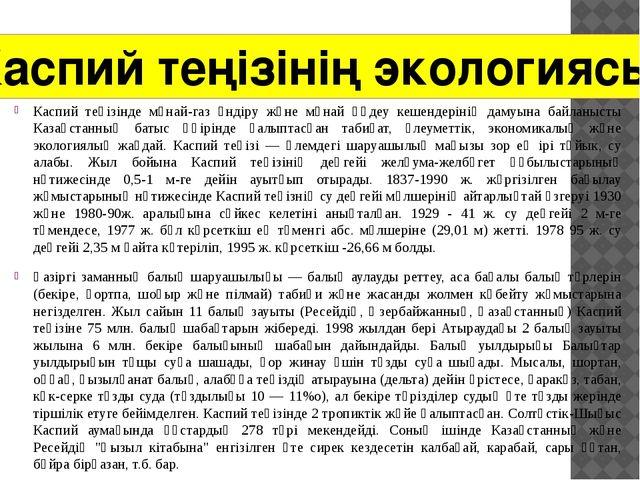 кологиясы Каспий теңізінде мұнай-газ өндіру және мұнай өңдеу кешендерінің дам...