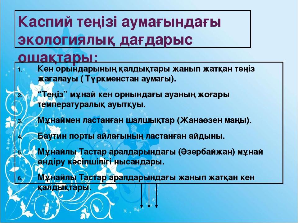 Каспий теңізі аумағындағы экологиялық дағдарыс ошақтары: Кен орындарының қалд...