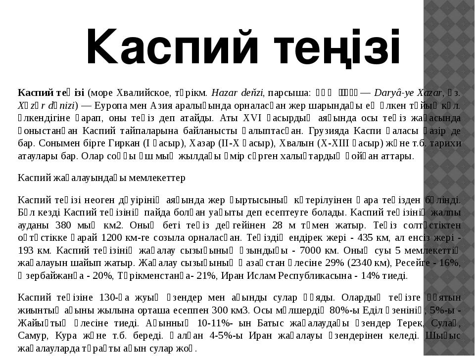 Каспий теңізі (море Хвалийское, түрікм. Hazar deňzi, парсыша: دریای خزر— Da...