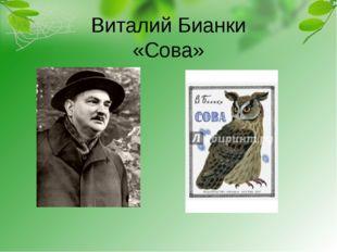 Виталий Бианки «Сова»