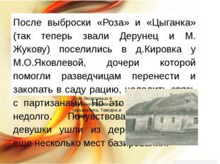 После выброски «Роза» и «Цыганка» (так теперь звали Дерунец и М. Жукову) пос