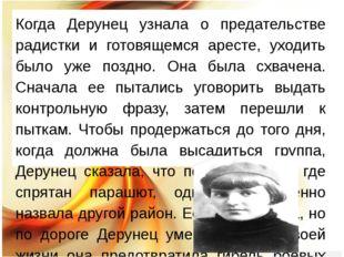 Когда Дерунец узнала о предательстве радистки и готовящемся аресте, уходить