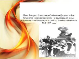 Мама Тамары - Александра Семёновна Дерунец и брат Станислав Яковлевич Деруне