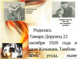 Тамара и Виктор. 1942 год. (Из семейного альбома Родилась ТамараДерунец22 о