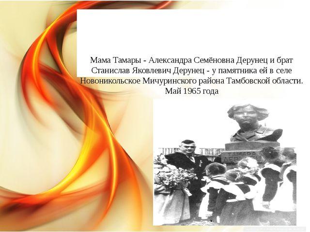 Мама Тамары - Александра Семёновна Дерунец и брат Станислав Яковлевич Деруне...