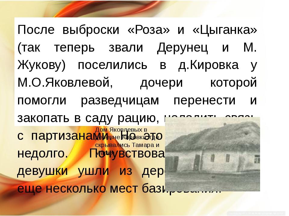 После выброски «Роза» и «Цыганка» (так теперь звали Дерунец и М. Жукову) пос...