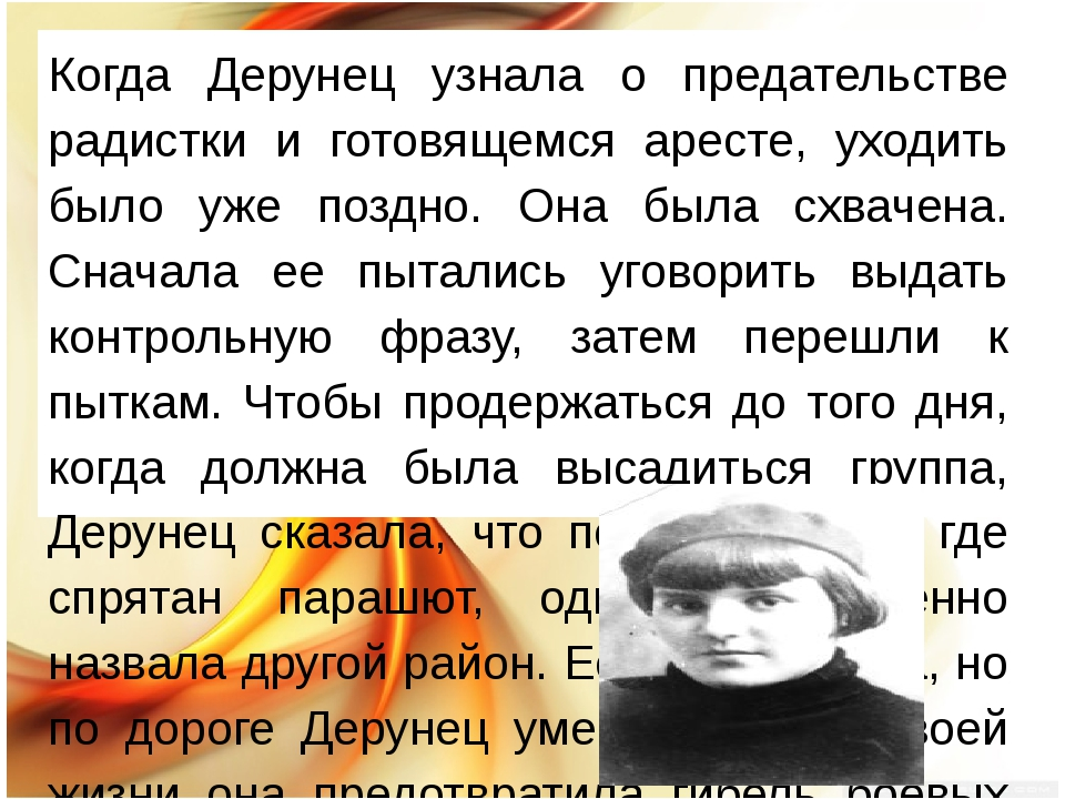 Когда Дерунец узнала о предательстве радистки и готовящемся аресте, уходить...