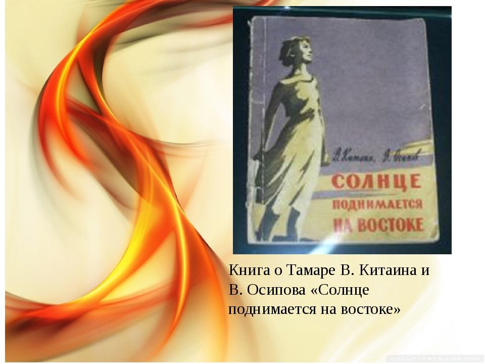 Книга о Тамаре В. Китаина и В. Осипова «Солнце поднимается на востоке»