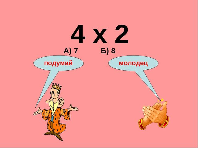 4 х 2 А) 7 Б) 8 подумай молодец