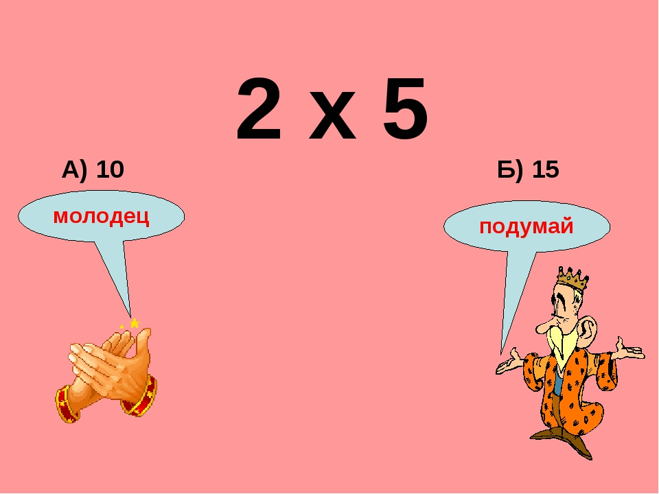 2 х 5 Б) 15 А) 10 подумай молодец