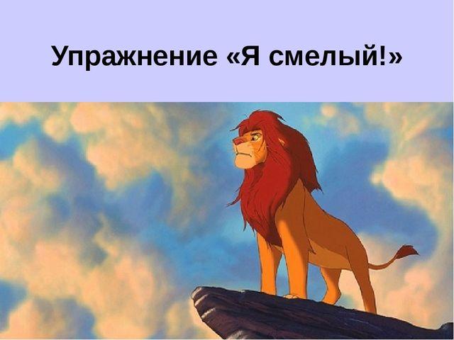 Упражнение «Я смелый!»