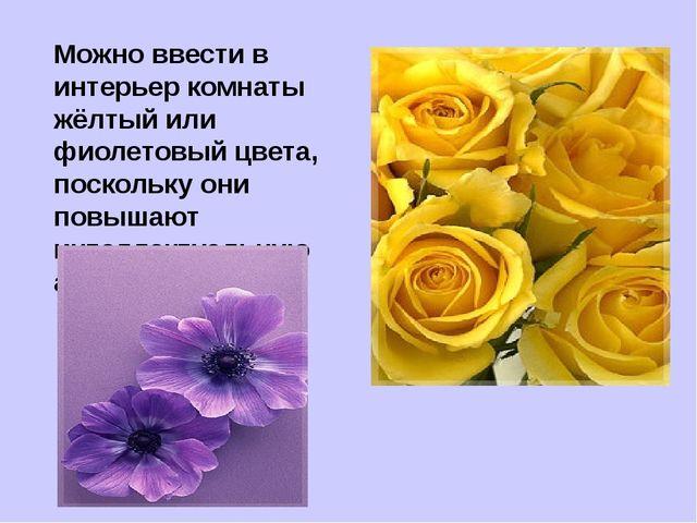 Можно ввести в интерьер комнаты жёлтый или фиолетовый цвета, поскольку они по...