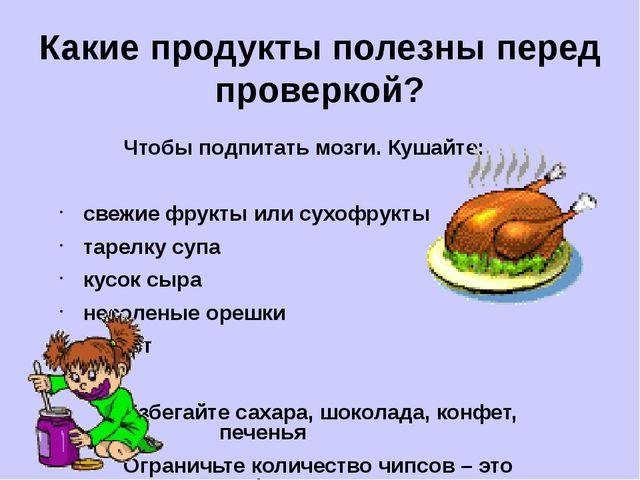 Какие продукты полезны перед проверкой? Чтобы подпитать мозги. Кушайте: све...