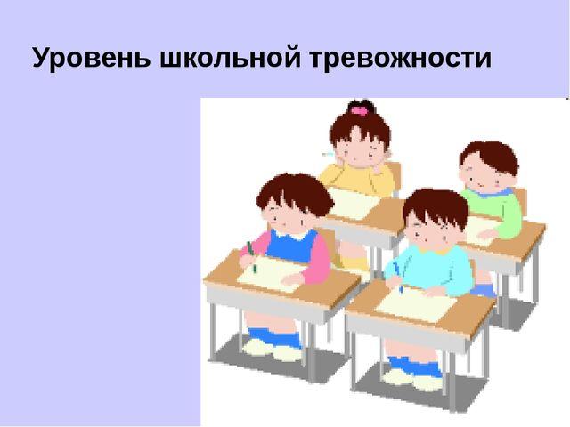 Уровень школьной тревожности