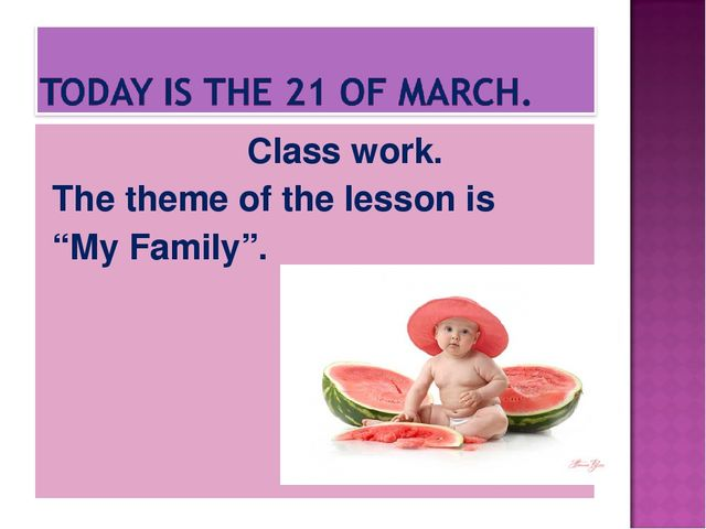 """Class work. The theme of the lesson is """"My Family""""."""