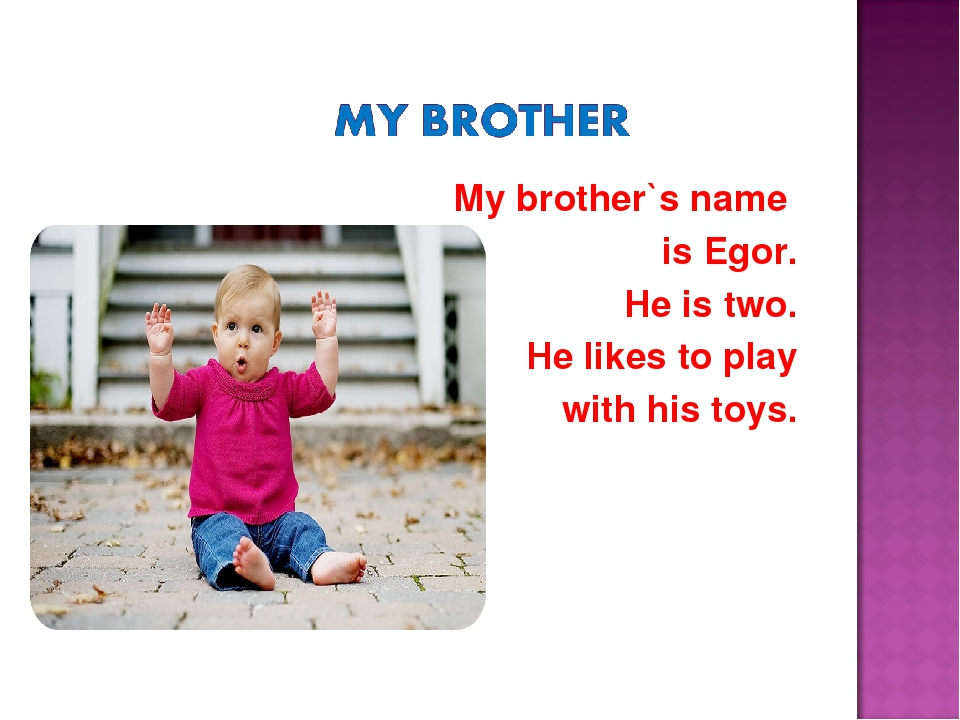 My brother`s name is Egor. He is two. He likes to play with his toys.