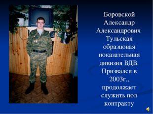 Боровской Александр Александрович Тульская образцовая показательная дивизия В