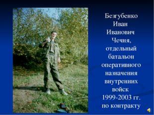 Безгубенко Иван Иванович Чечня, отдельный батальон оперативного назначения вн