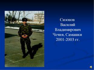 Сизонов Василий Владимирович Чечня, Самашки 2001-2003 гг.