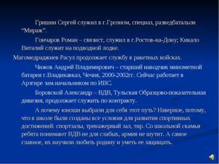 """Гришин Сергей служил в г.Грозном, спецназ, разведбатальон """"Мираж"""". Гончар"""
