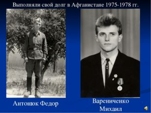Антонюк Федор Варениченко Михаил Выполняли свой долг в Афганистане 1975-1978