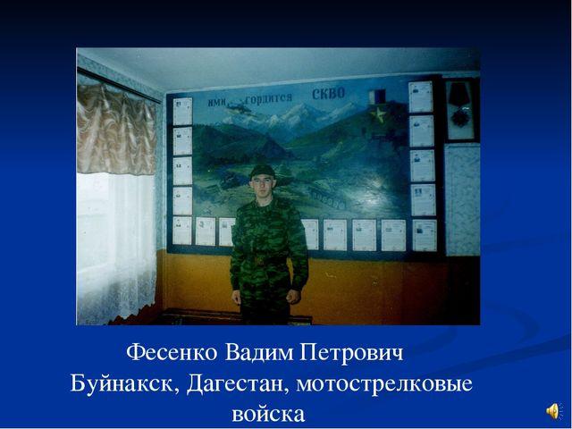 Фесенко Вадим Петрович Буйнакск, Дагестан, мотострелковые войска 2006-2007 гг.