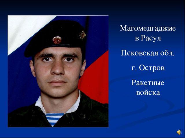 Магомедгаджиев Расул Псковская обл. г. Остров Ракетные войска