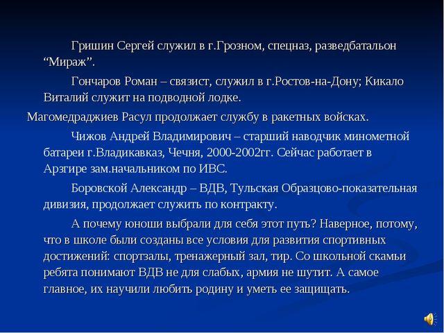 """Гришин Сергей служил в г.Грозном, спецназ, разведбатальон """"Мираж"""". Гончар..."""