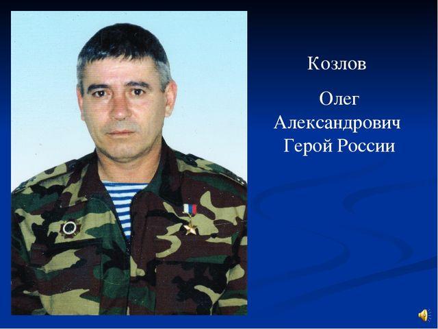 Козлов Олег Александрович Герой России