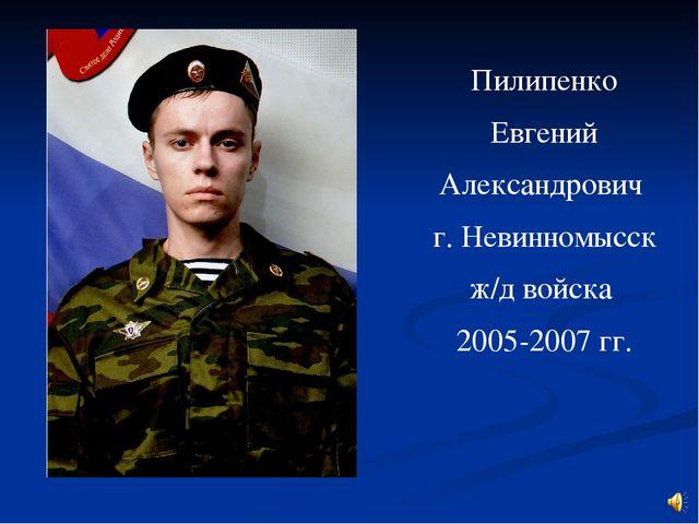 Пилипенко Евгений Александрович г. Невинномысск ж/д войска 2005-2007 гг.