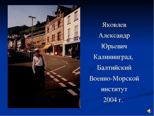 Яковлев Александр Юрьевич Калининград, Балтийский Военно-Морской институт 200...