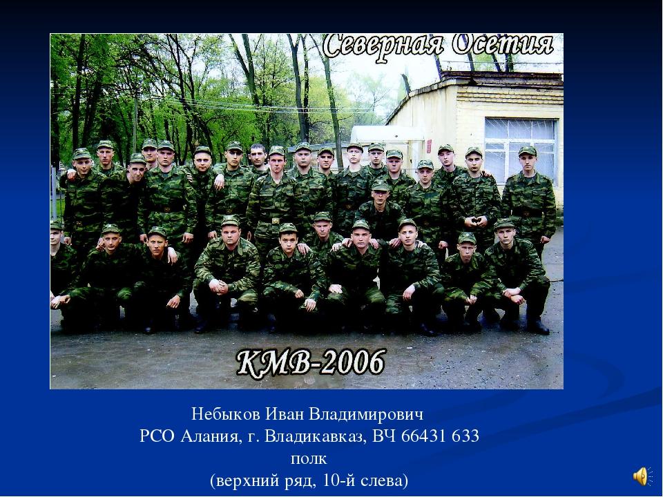 Небыков Иван Владимирович РСО Алания, г. Владикавказ, ВЧ 66431 633 полк (верх...