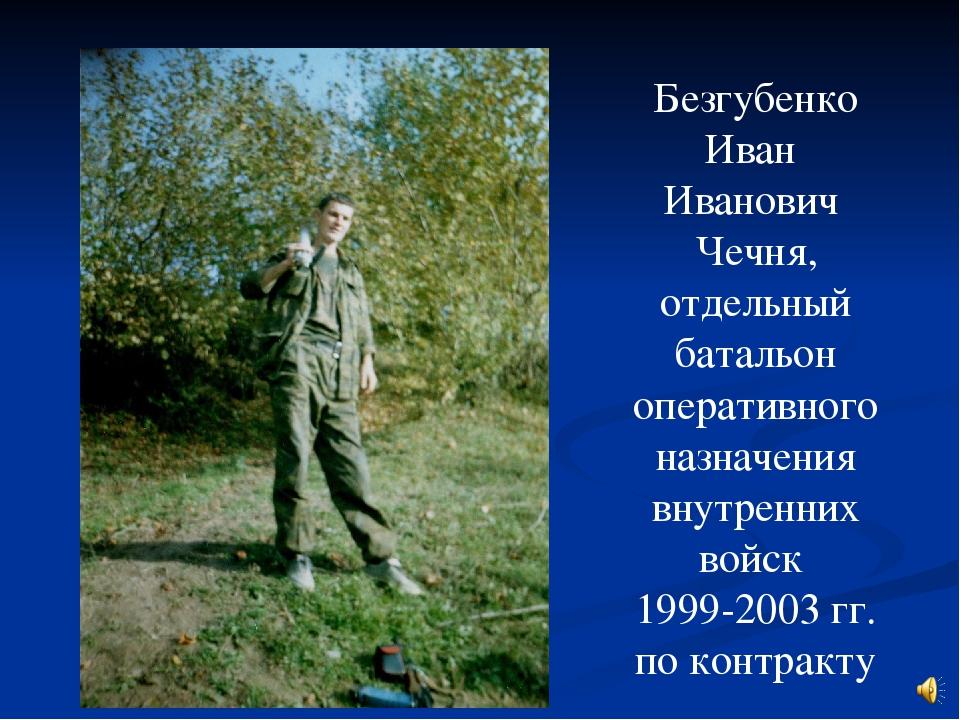 Безгубенко Иван Иванович Чечня, отдельный батальон оперативного назначения вн...