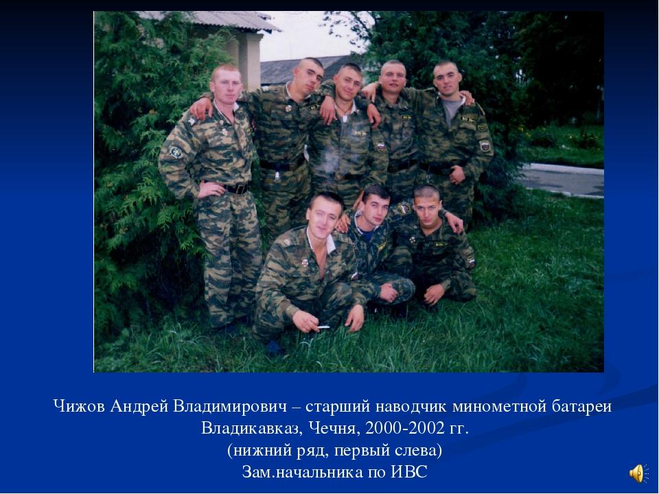 Чижов Андрей Владимирович – старший наводчик минометной батареи Владикавказ,...