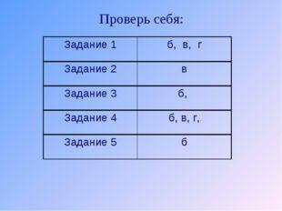 Проверь себя: Задание 1б, в, г Задание 3б, Задание 4б, в, г, Задание 5б З