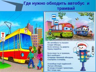 Где нужно обходить автобус и трамвай