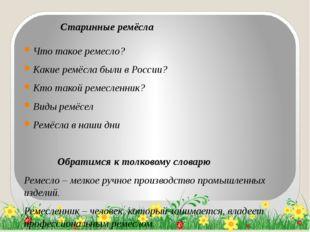 Что такое ремесло? Какие ремёсла были в России? Кто такой ремесленник? Виды р