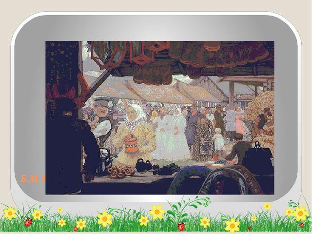 Б.М.Кустодиев «Ярмарка» 1906 год