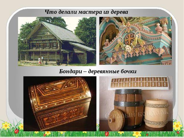 Что делали мастера из дерева Бондари – деревянные бочки