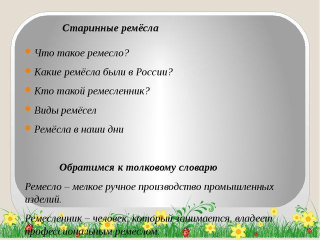 Что такое ремесло? Какие ремёсла были в России? Кто такой ремесленник? Виды р...