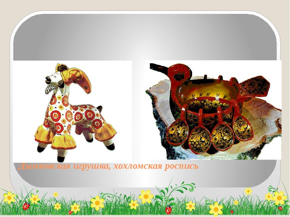 Дымковская игрушка, хохломская роспись