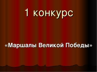 1 конкурс «Маршалы Великой Победы»