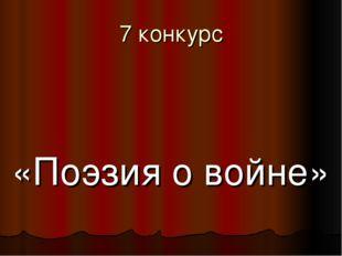 7 конкурс «Поэзия о войне»