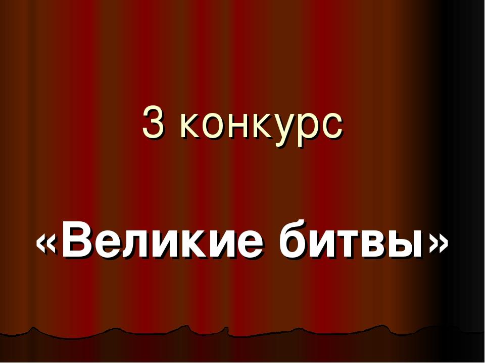 3 конкурс «Великие битвы»