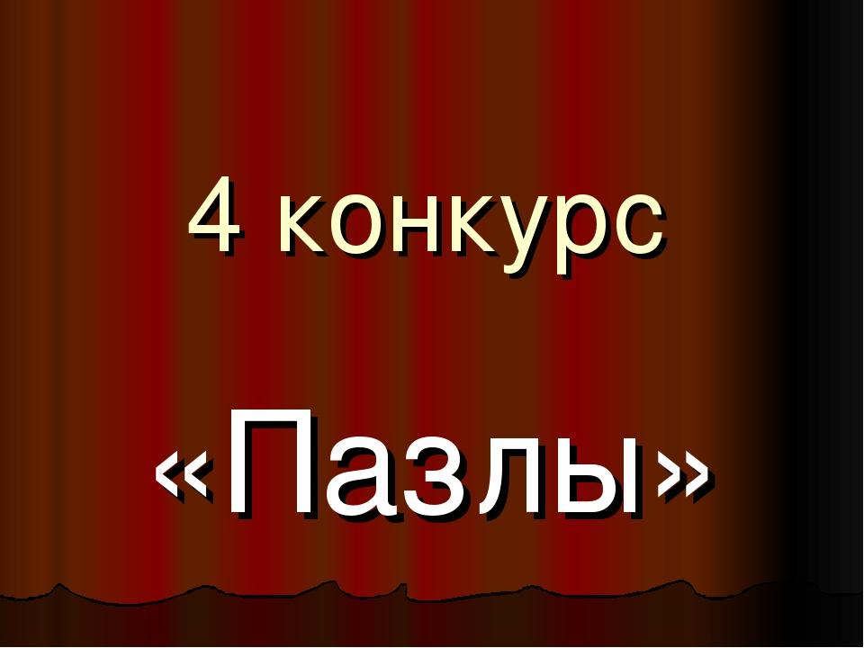 4 конкурс «Пазлы»