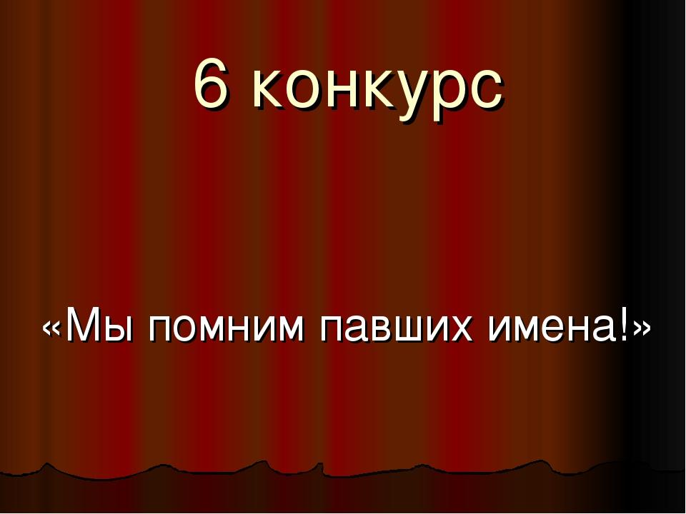 6 конкурс «Мы помним павших имена!»